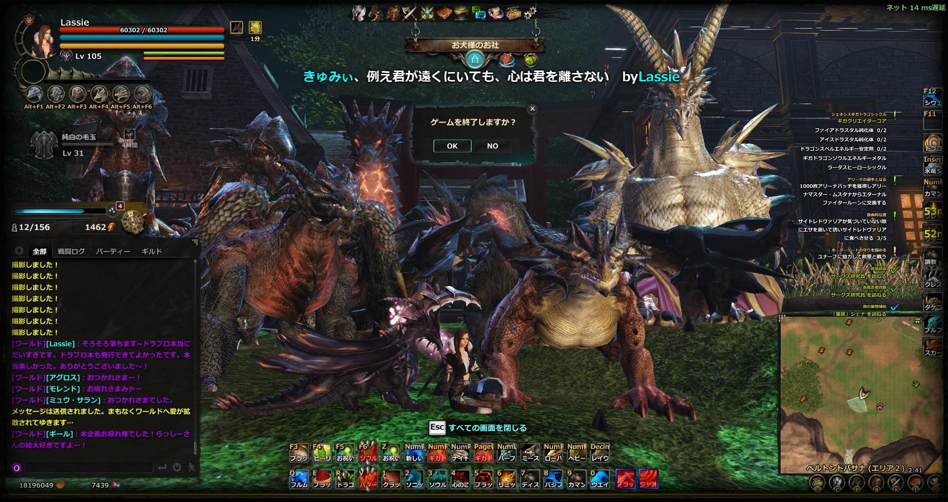 DragonsProphet_20151030_024102.jpg