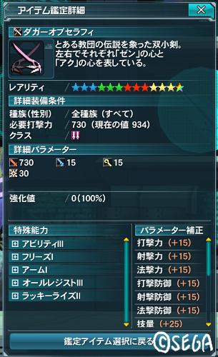 pso20151024_213840_002.png
