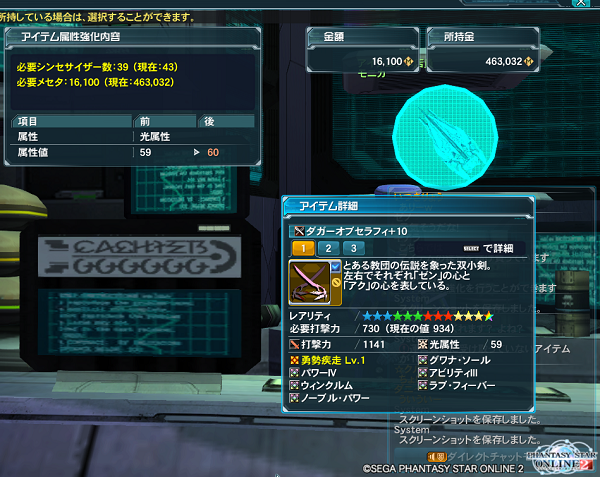 pso20151104_214303_002.png