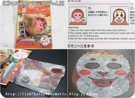 【ピュアスマイル】寿アートマスク 猿