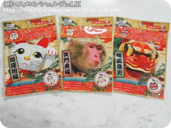 【ピュアスマイル】寿アートマスク