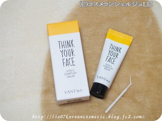【VANT36.5】ビタ2 コンプレックス バーム