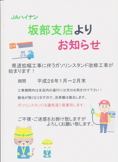 hainann-1tuki-kouji-2.jpg