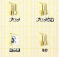 デスクトップ整理