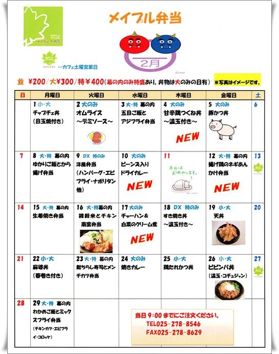 20162月お弁当メニュー