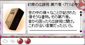 約束の広辞苑第六巻