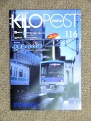 キロポスト116