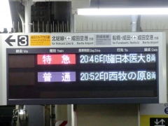 """特急・印旛日本医大""のLED表示"