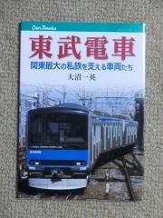 JTB刊・東武電車