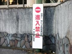 進入禁止立て看板