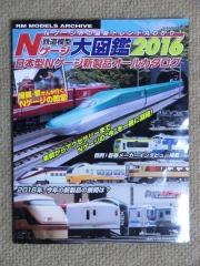 Nゲージ大図鑑2016