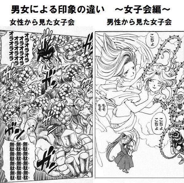 男女による印象の違い ~女子改編~