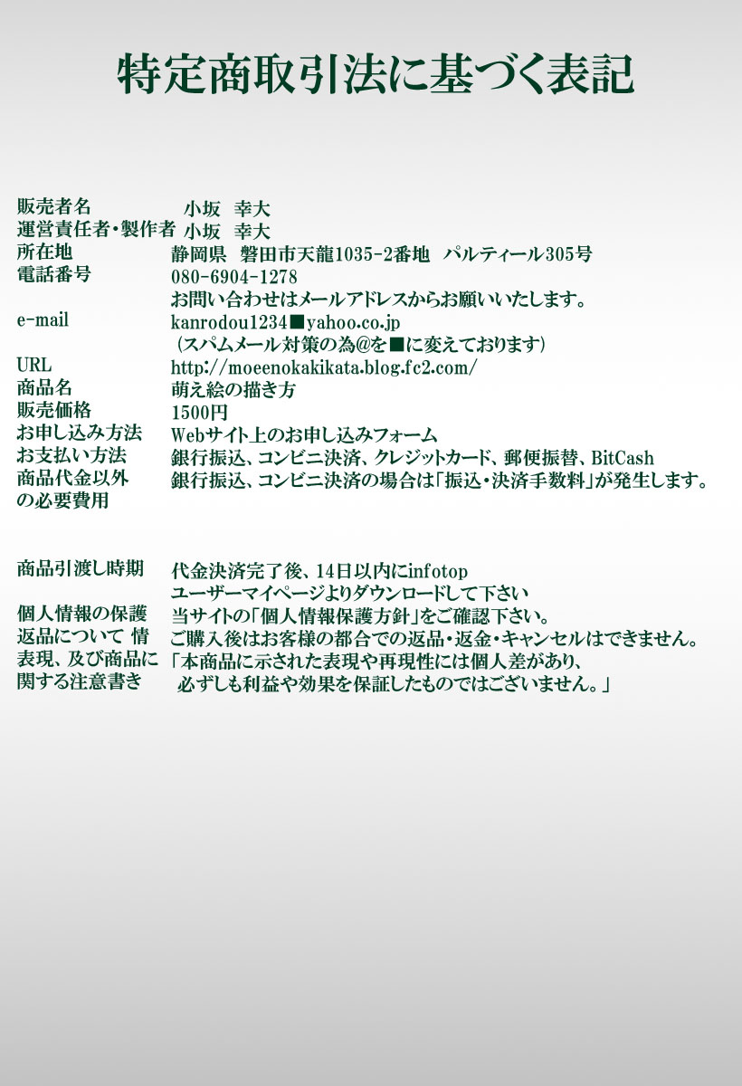 tokuteisyoutorihikihou5.jpg