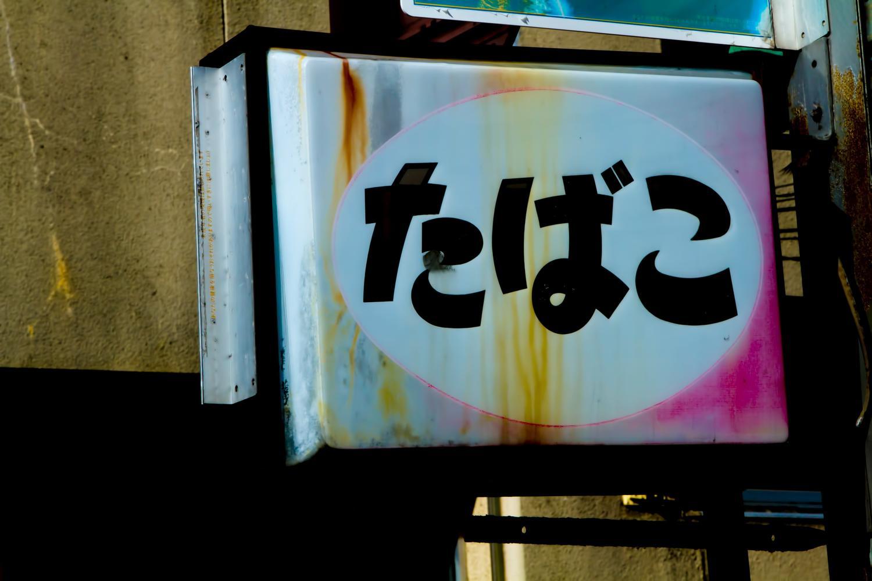 LOK_kuchitatabakonokanban_TP_V.jpg