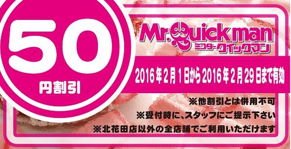 サービスチケット 201602