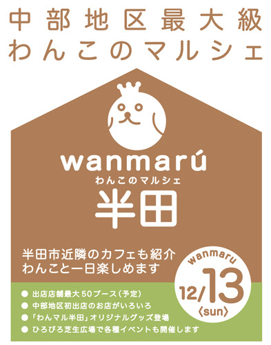 wanmaru1213.jpg