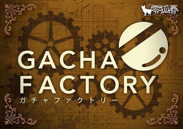 zerokitsune_gachafactory.jpg