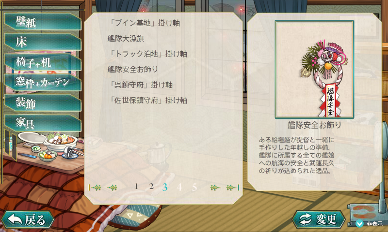 KanColle-151229-18545907.png