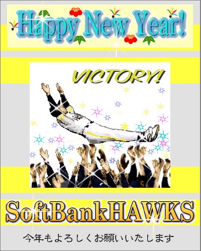 hawks-nenga-victory-se.png