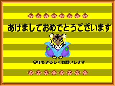 tigers-saru-nenga.png