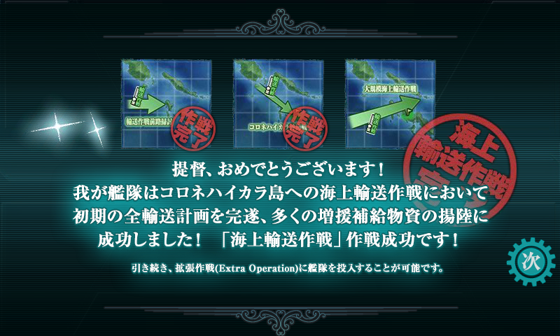 KanColle-151121-11421850.png