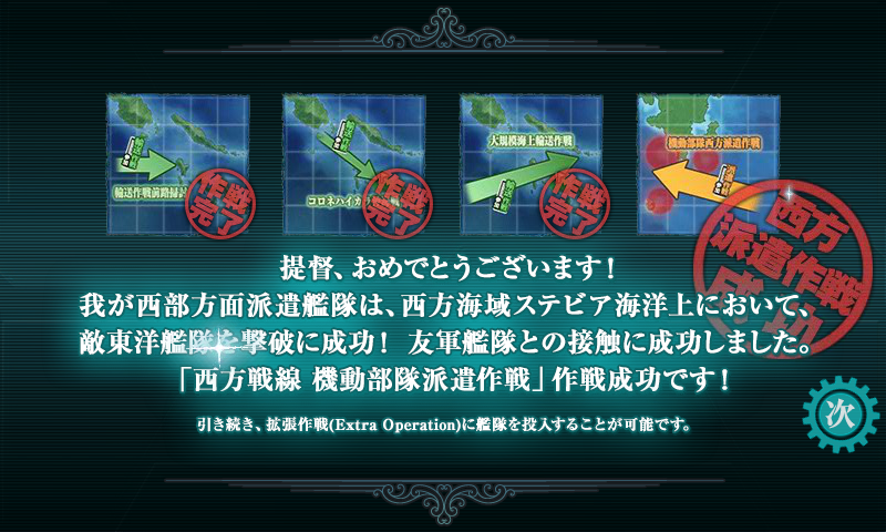 KanColle-151122-00564250.png