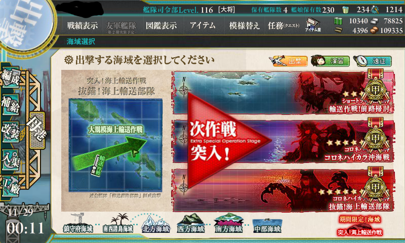 KanColle-151129-00113774.png