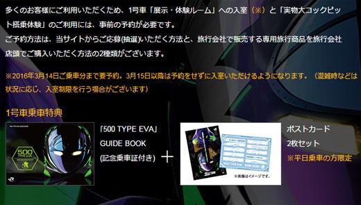 eva_2016_evangelion_r_0750.jpg