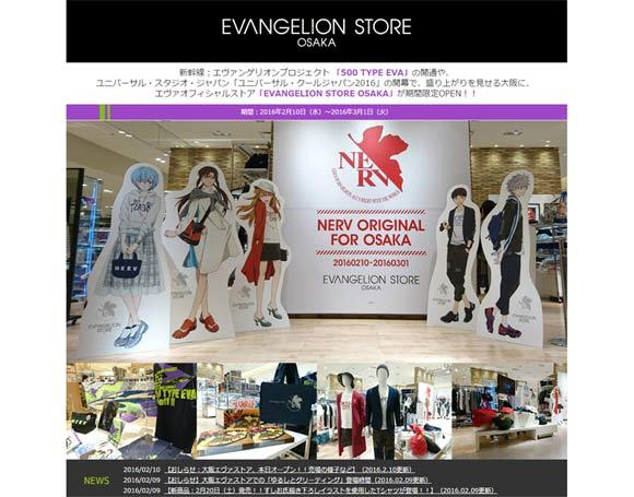 eva_2016_evangelion_r_8075s.jpg