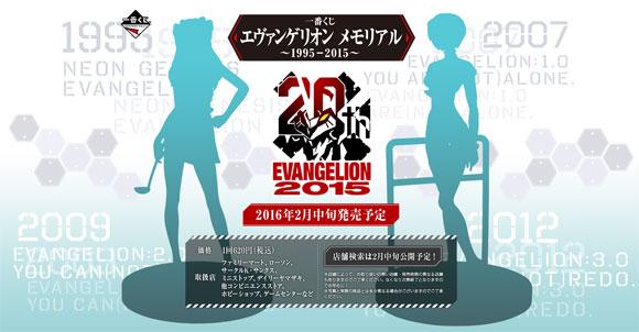 eva_2016_evangelion_z_155s.jpg