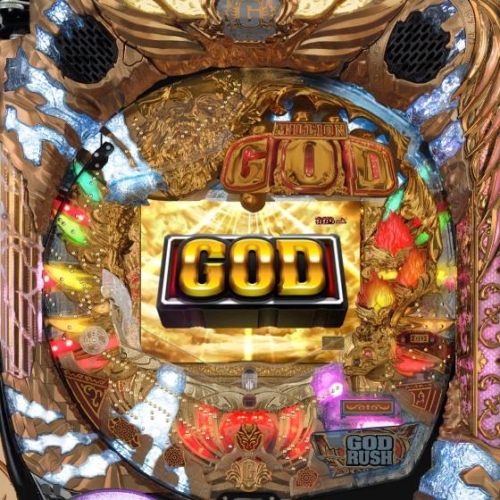体験無料のパチンコ&スロットオンラインゲーム『777タウン.net』 神の名に恥じぬゴッドスペック!メーシーのパチンコ「CRミリオンゴッドライジング」の配信を開始