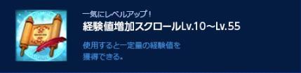 基本プレイ無料のファンタジーオンラインゲーム『エコーオブソウル(EOS)』 本日より便利アイテムが貰える近畿冒険者歓迎キャンペーンを開催