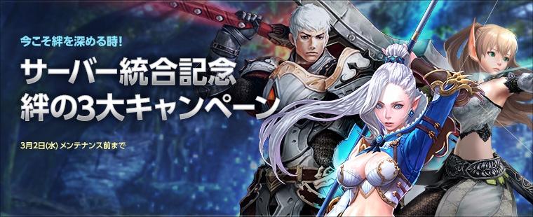 基本プレイ無料のファンタジーオンラインゲーム『エコーオブソウル(EOS)』 サーバー統合を記念した「絆の3大キャンペーン」を開催