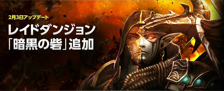 基本プレイ無料のファンタジーオンラインゲーム『エコーオブソウル(EOS)』 新レイドダンジョン「暗黒の砦」が出現したよ~!バレンタインならではのアイテムが手に入るイベントも開始