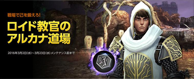 基本プレイ無料のファンタジーオンラインゲーム『エコーオブソウル(EOS)』 イベント「ロイド教官のアルカナ道場」を開催