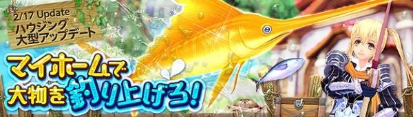 基本プレイ無料のアニメチックファンタジーオンラインゲーム『幻想神域』 マイホームで稚魚の育成が可能になる「ハウジングシステム」の大型アップデートを実施決定