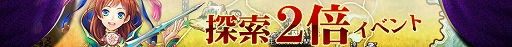 基本プレイ無料のブラウザシミュレーションゲーム『ヘクサウォーズ』 探索報酬2倍になるイベントを開催したよ~!高級ガチャには猛将「郭嘉」「張コウ」が登場