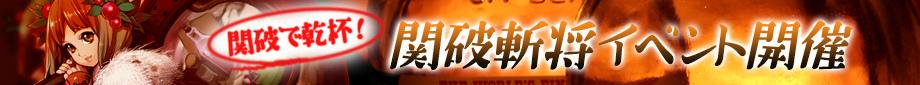基本プレイ無料のブラウザシミュレーションゲーム『ヘクサウォーズ』 関破で乾杯!関破斬将イベントを開催したよ~!スペシャルガチャには孫堅、小喬、魯粛も登場
