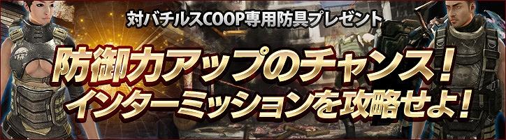 基本プレイ無料のガンシューティングオンラインゲーム『HOUNDS(ハウンズ)』 COOP専用防具が貰えるインターミッションキャンペーンを開始したよ~!ログインイベントも
