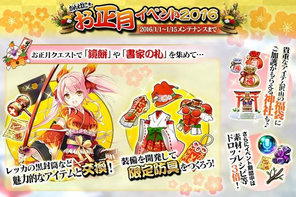 基本プレイ無料のブラウザファンタジーゲーム『かんぱに☆ガールズ』 5つのシナリオをキャラクターストーリーに追加したよ!お正月イベントも開催中