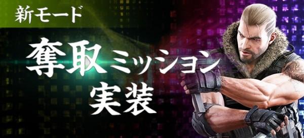基本プレイ無料の世界を熱狂させたFPSゲーム『ポイントブランク』 新モード「奪取ミッション」を実装