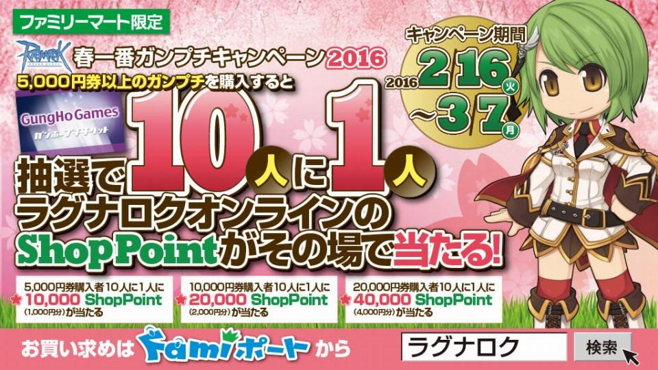 基本プレイ無料の王道ファンタジーRPG『ラグナロクオンライン』 「ファミリーマート」とコラボ企画を開始するよ~!明日2月16日(火)より春一番ガンプチキャンペーンを開始