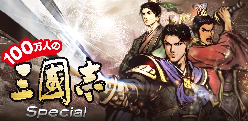 基本プレイ無料の新作ブラウザシミュレーションゲーム 『100万人の三国志』
