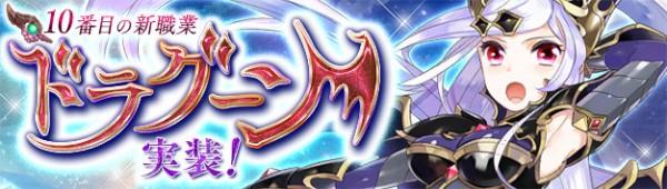 基本プレイ無料のファンタジーオンラインゲーム『星界神話』 1月5日(火)に10番目の新職業「ドラグーン」を含む大型アップデートを実施