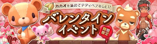 基本プレイ無料のファンタジーオンラインゲーム『星界神話』 チョコは作るもの~!バレンタインイベントを開催