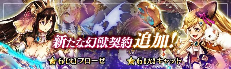 基本プレイ無料のブラウザファンタジーゲーム『少女とドラゴン』 新ユニット「キャット」「フローゼ」が新登場!光属性のユニットが当たる「光の天祐ガチャ」も実施