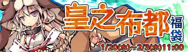 基本プレイ無料のブラウザ横スクロール進撃RPG『九十九姫』 新コンテンツ「無限域」を実装