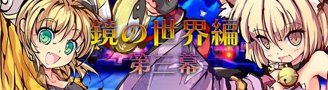 基本プレイ無料のブラウザ横スクロール進撃RPG『九十九姫』 鏡の世界編」第三幕を実装したよ~!剣姉妹の末っ子が登場する「響之葉刈」福袋も販売