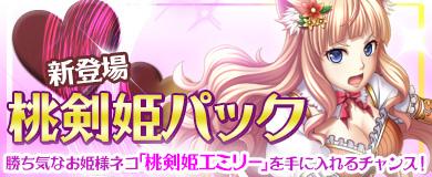 基本プレイ無料のブラウザ音速カードバトルゲーム『ヴェルストライズ』 UR桃剣姫エミリーが登場する「桃剣姫パック」の販売を開始