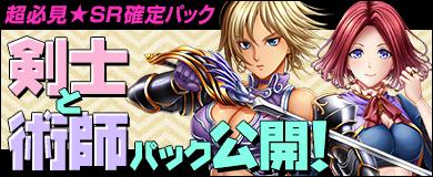 基本プレイ無料のブラウザ音速カードバトルゲーム『ヴェルストライズ』 SRカードが確定で貰える「剣士と術師パック」が登場